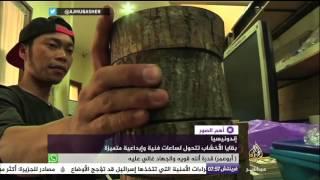تصنيع الساعات من بقايا الخشب في إندونيسيا