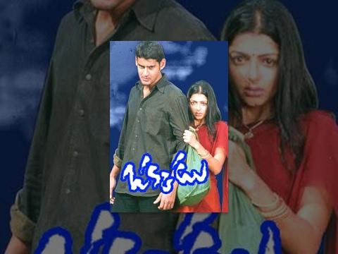 Okkadu Movie | Mahesh Babu, Bhumika Chawla Okkadu Full Length Telugu Movie