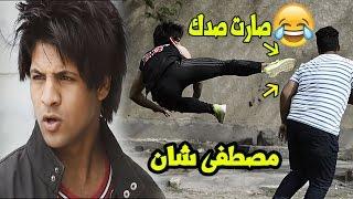 فلم عراقي كوميدي اكشن # مصطفى شان _ ضد العصابة | مصطفى ستار