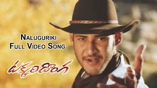 Naluguriki Full Video Song | Takkari Donga | Mahesh Babu | Bipasha Basu | Lisa Ray | ETV Cinema