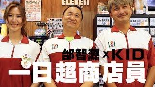 邰智源KID從小立志當便利商店員的理由竟然是?《一日系列 第二十一集》