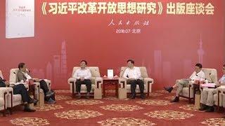 Book elaborates President Xi