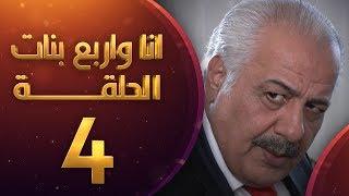 مسلسل أنا وأربع بنات الحلقة 4 الرابعة | HD - Ana w Arbaa Banat Ep 4