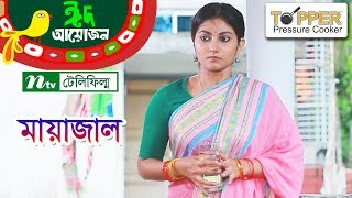 Mayajal l মায়াজাল l Salauddin Lavlu | Niloy | Shoshi | NTV Eid Telefilm 2018