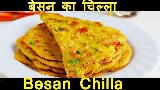 Besan Ka Chilla Recipe in HINDI | Vegetarian Omelette recipe | (बेसन का चिल्ला)