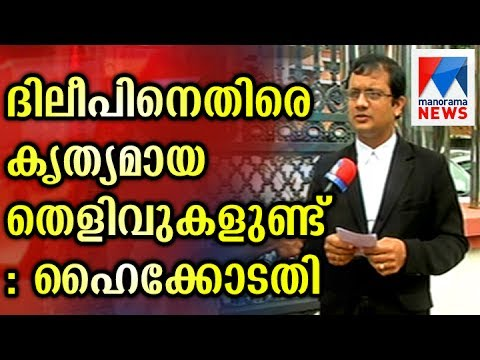 Xxx Mp4 Reason Behind Denying Bail For Dileep In Actress Attack Case Manorama News 3gp Sex