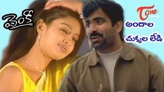 Venky - Telugu Songs - Andala Chukkala Lady