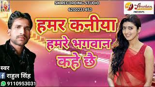 मैथिली लोकगीत हमर कनिया ......Rahul singh......maithili gana 2018..... maithili express