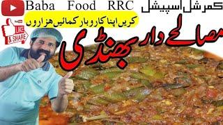 Restaurant Style Masala Bhindi/Commercial Masala Bhindi/ Bhindi recipe/Chef Rizwan Ch