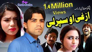 Azghi Aw Sparlay  | Pashto HD Islahi Drama | Eid Release 2018 | Full HD 1080p