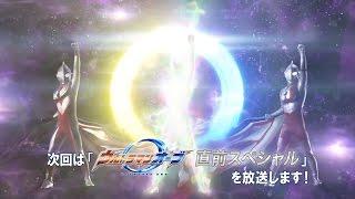 新番組『ウルトラマンオーブ』直前スペシャル・次回予告!