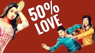 50 % Love : New upcoming Bengali romantic movie 2017 | latest news | Ankush | Soham | Sayantika