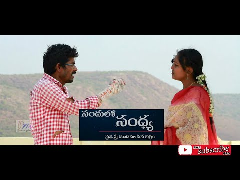 Xxx Mp4 Sandulo Sandya Telugu Short Film Kadapa Plz Watch Share And Subscibe My Channel 3gp Sex