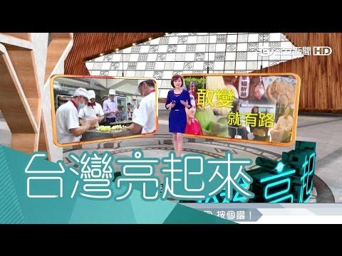 20170305【台灣亮起來PART3】放棄竹科主管高薪 他把清朝餅店變流行〡郭雅慧主持〡三立新聞台