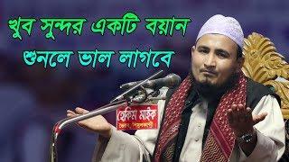 bangla waz 2018 maulana arman al hossain | চমৎকার একটি বয়ান