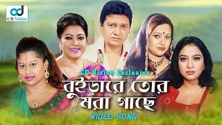 Buirare Tor Mora Gache | HD Movie Song | Bobita, Dithi, Mouri, Shabnur & Alamgir | CD Vision