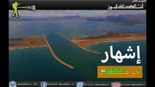 🌍Trailer Amouddou Nador 02 أمودّو/ إشهار- جواهر الناظور