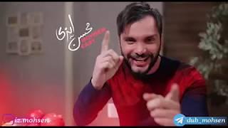 دابمسمش جدید محسن ایزی بمناسبت شب یلدا