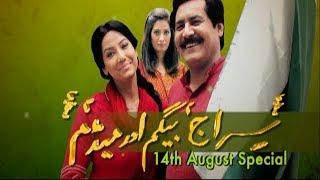 Siraj  Begum Aur Madam   TV One Classics   TeleFilm   1st April  2013