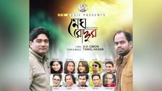 Meghroddur | Farabee | Moyeen | Audio Jukbox | Bangla New Song 2017