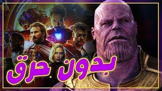 مراجعة فيلم Avengers : Infinity War | بدون حرق | 2018 |