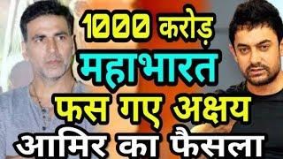 Akshay Kumar की Film REJECT कर के Aamir Khan 1000 करोड़ी Film Mahabharata को किया Final!Akshay kumar