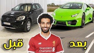 سيارات نجوم كرة القدم ★ قبل الشهرة وبعد الشهرة ★ كريستيانو ,محمد صلاح ,انيستا .....!!