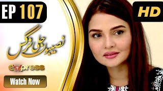 Naseebon Jali Nargis - Episode 107  Express Entertainment  Kiran Tabeer, Sabeha Hashmi, Mubashara uploaded on 19-01-2018 1773 views