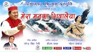 Mera manka shivalaya ma - महाशिवरात्रि  shivratri special bhajan song by Narendra Singh Negi