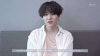 BTS (방탄소년단) SUGA 가 응원하는