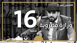 البشير شو اكس | الحلقة السادسة عشر كاملة | 16 | وزارة مضروبة