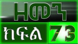 (ዘመን )ZEMEN Part 73