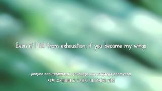 Infinite- 날개 (Wings) lyrics [Eng. | Rom. | Han.]