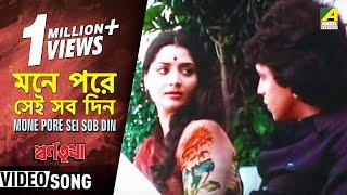 Mone Pore Sei Sob Din | Swarna Trishna | Bengali Movie Song | Mithun, Yogita