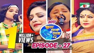 Khude Gaanraj 2017, S06, E27, Special Guest Judge Aupee Karim