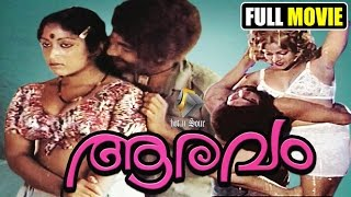 Aaravam | 1978 | Full Malayalam Movie | Prameela | KPAC Lalitha