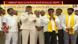 Nallari Kishore Kumar Joins TDP || Chandrababu Praises Kiran Kumar Reddy || NTV
