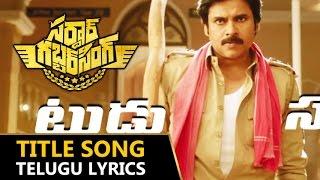 Sardaar GabbarSingh Title Song with Telugu Lyrics    Power Star Pawan Kalyan, Kajal Aggarwal    DSP