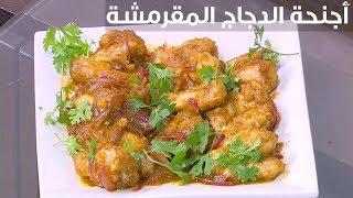 أجنحة الدجاج المقرمشة | أميرة شنب