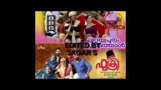 Fukry vs Udayapuram Sulthan - Trailer Remix