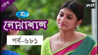 Noashal | নোয়াশাল | Ep-681 | Mir Sabbir, Ahona, Chitralekha Guho | Bangla Natok | Rtv Drama