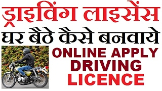 How To Apply Driving License Online On Home In India