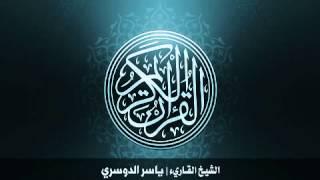 1. سورة الفاتحة بصوت الشيخ ياسر الدوسري