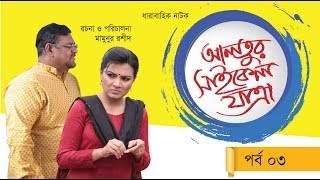 Altur Cycle Jatra   Episode-3   Chanchal Chowdhury   AKM Hasan   Munmun  EPI