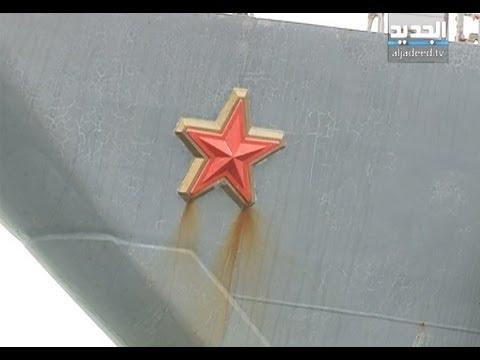 هديةُ روسيا لسوريا بوارجُ مرّتْ من هنا