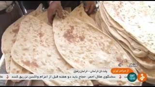 Iran Khorasani traditional bread, Sabzevar county نان سنتي خراساني شهرستان سبزوار ايران