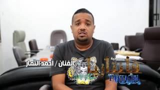كلمة الفنان احمد التمار  بالبروفة الأولى لمسرحية #فانتازيا