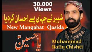 New Kalam 2015 Manqabat Imam Hussain- Shabeer Ne Jahan Pe Aihsan Kardiya by Rafiq Chishti