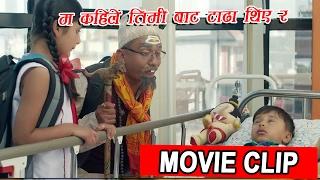 म कहिले पो तिमी बाट टाडा थिए र | Movie Clip | Nepali Movie | NAI NABHANNU LA 2