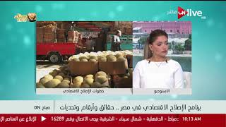 صباح ON - برنامج الإصلاح الاقتصادي في مصر.. حقائق وأرقام وتحديات .. د. يمن الحماقي